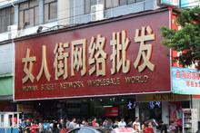 广州女人街网络批发城
