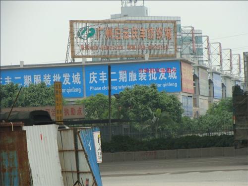 广州石井庆丰纺织城