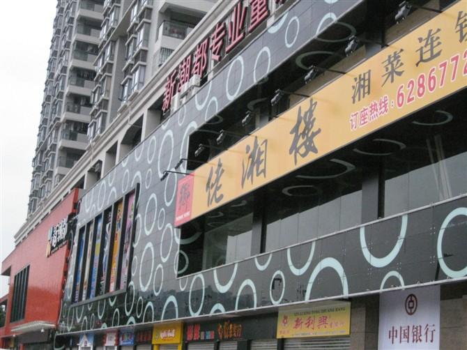 广州新潮都童装专业批发市场