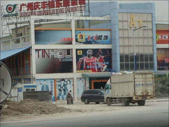 广州锦东国际服装城