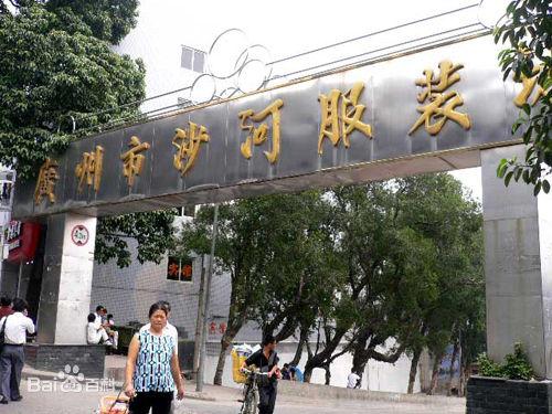 广州沙河服装批发市场