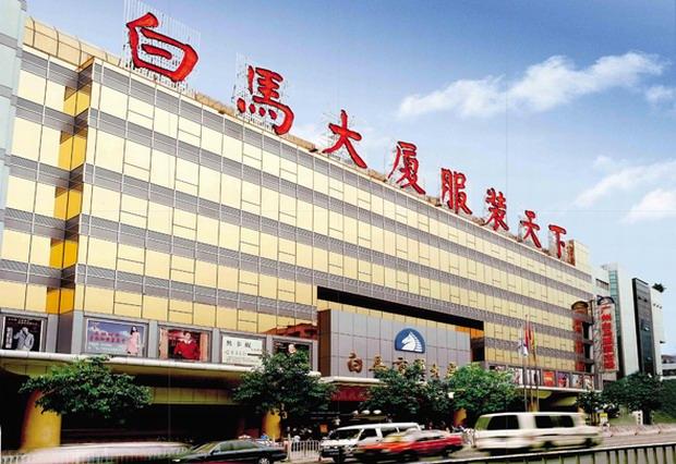 广州白马服装批发市场