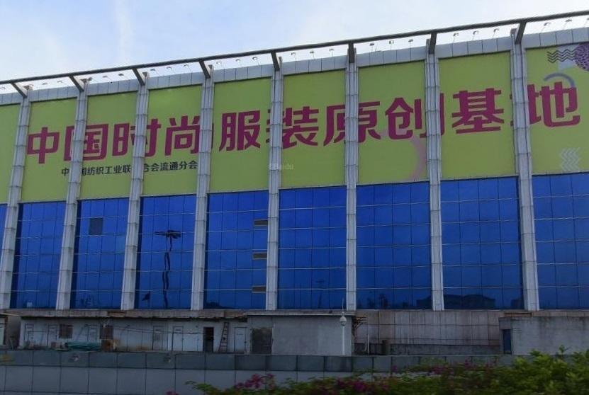 广州鑫达服饰批发中心