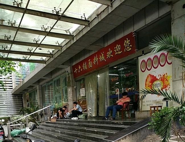 上海十六铺轻纺面料城