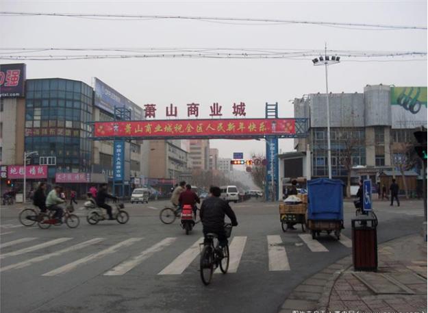 杭州萧山商业城服装皮革市场