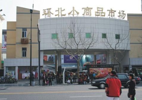 杭州市环北市场