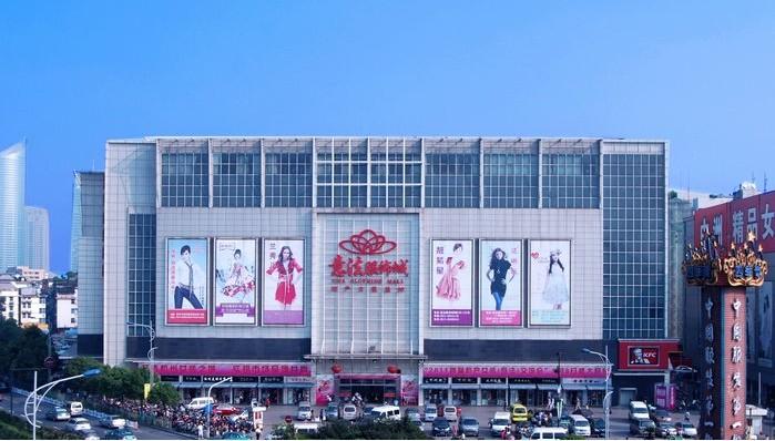 杭州意法服饰城