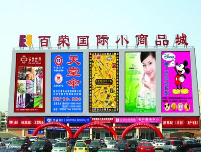 <a href=http://shichang.hznzcn.com/beijing/ target=_blank class=infotextkey>北京</a>百荣国际小商品城
