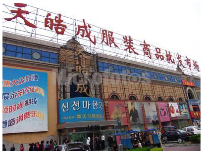 北京天皓成服装批发市场