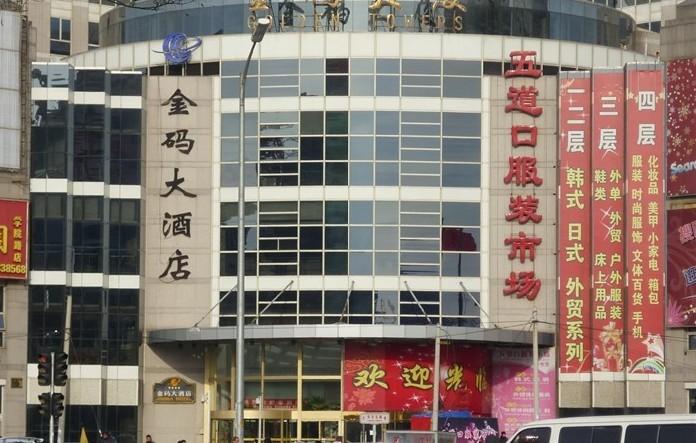 北京五道口服装市场