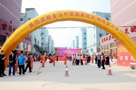深圳金马外贸服装批发城