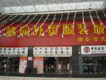 深圳王宏外贸服装批发市场