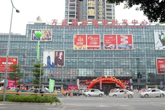 深圳方鼎国际服装批发中心