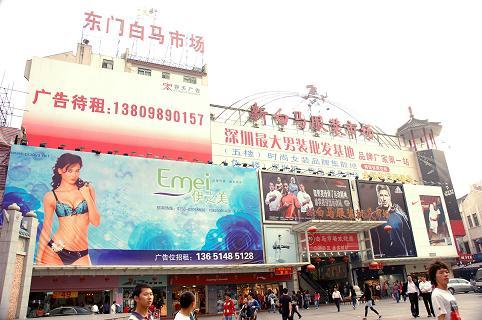 深圳东门白马服装批发市场