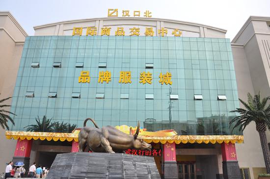 武汉汉口北国际商品交易中心