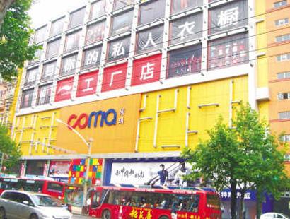 武汉库玛品牌服饰交易中心