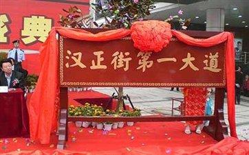 武汉汉正街第一大道