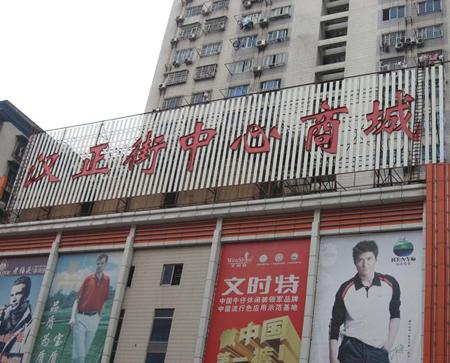 武汉汉正街中心商城