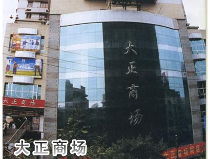 重庆大正服装商场