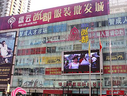 重庆绿云尚都国际时装城