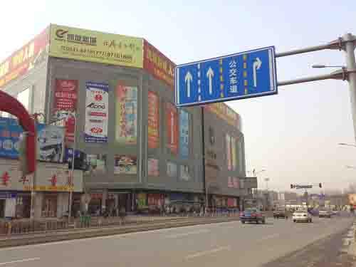 南京四季红服装批发市场