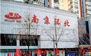 南京环北服装批发市场