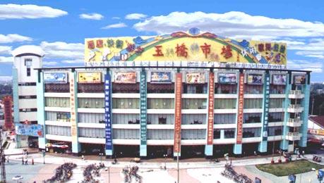 南京玉桥市场