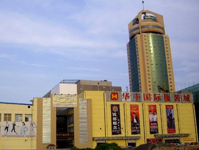 临沂华丰国际服装城