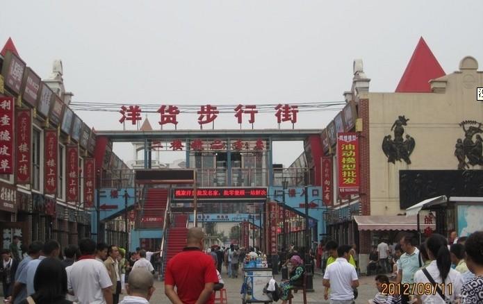天津塘沽洋货市场