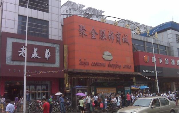天津聚金服饰商城