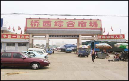 太原桥西综合市场