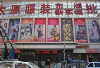 新东城服装批发市场