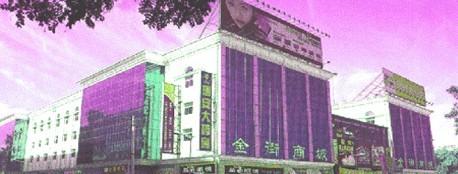 哈尔滨人防金街商城服装批发市场