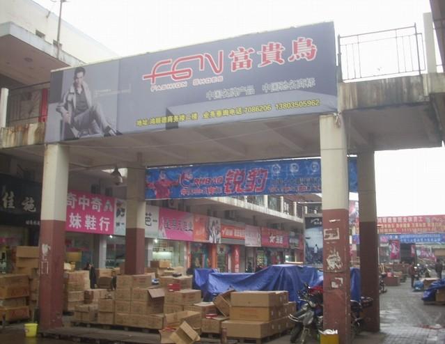 南昌鸿顺德国际商贸城