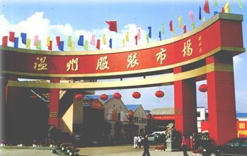 济南温州服装商品批发广场