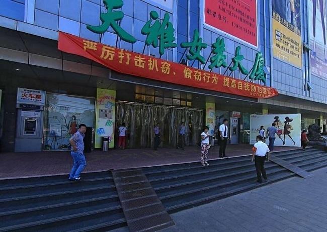 北京天雅服装批发市场
