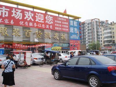 北京通州鑫隆百货服装批发城
