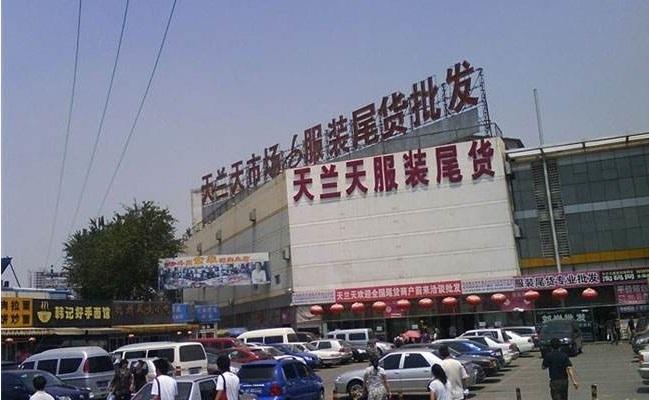 北京天兰天服装尾货批发市场