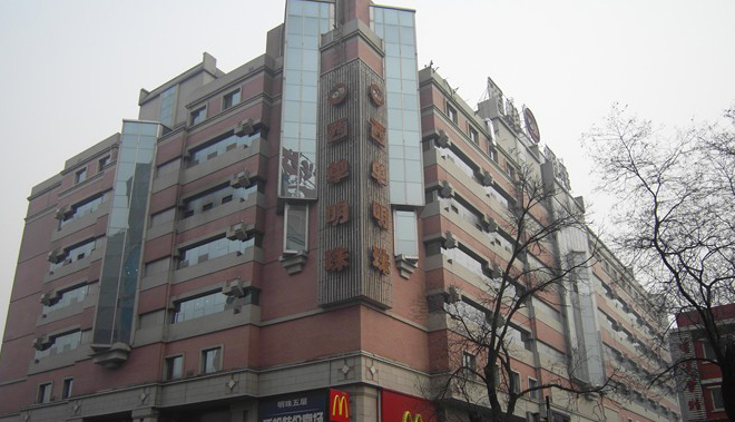北京西单明珠市场