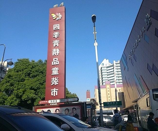 杭州四季青儿童服装市场