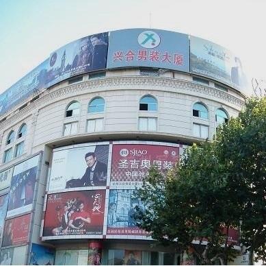 杭州兴合男装服饰城