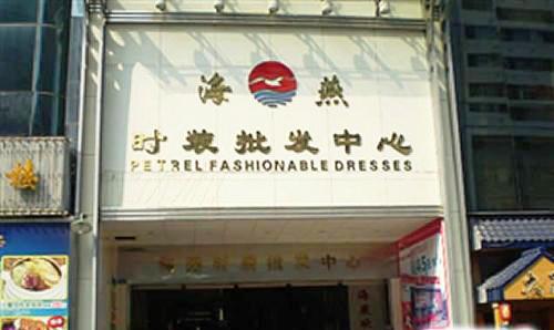 海燕服装批发市场