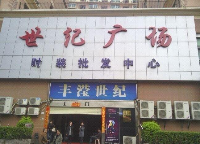 深圳南油世纪广场