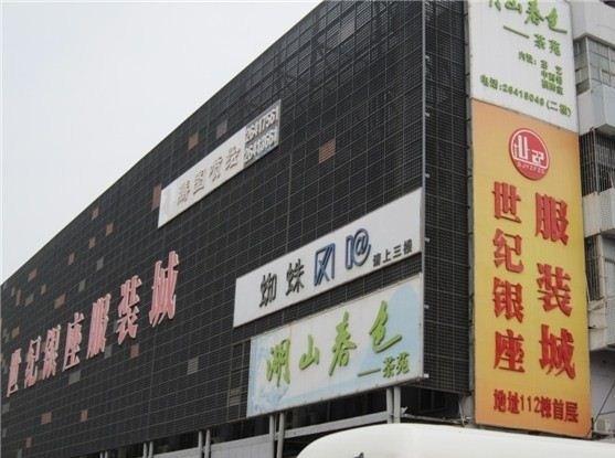 深圳世纪东方服装市场