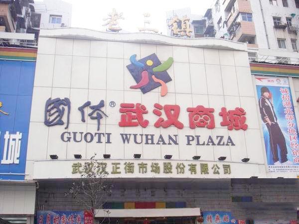 武汉国体商城