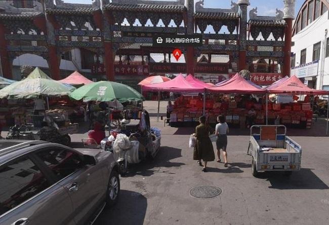 银川同心路综合市场