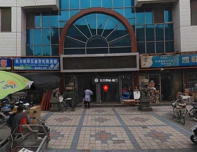 银川东方商城