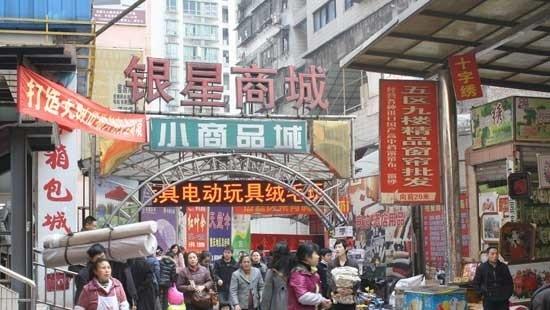 重庆朝天门银星商城