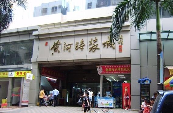 东莞虎门黄河时装城