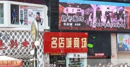 东莞虎门名店时装商场